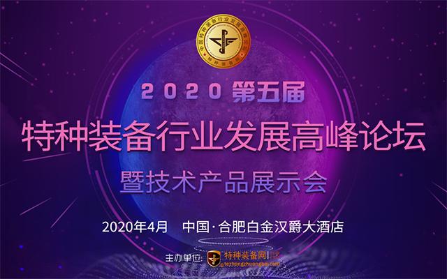 声讯电子战略协办2020第五届中国特种装备行业发展高峰论坛(图)
