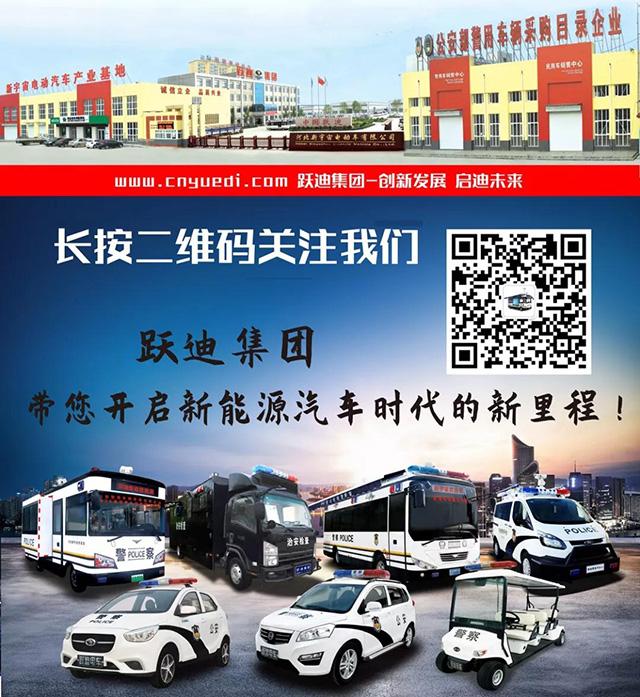 【守护平安祥和年】跃迪电动警用巡逻车批量发往山东省(组图)