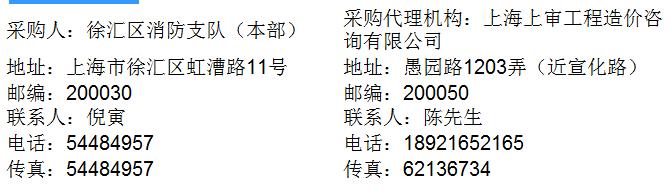 上海市徐汇区消防救援支队350兆电台采购公开招标项目的公开招标公告
