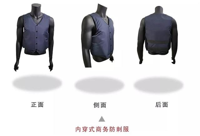 江苏力安内穿式防弹衣/防刺服(组图)