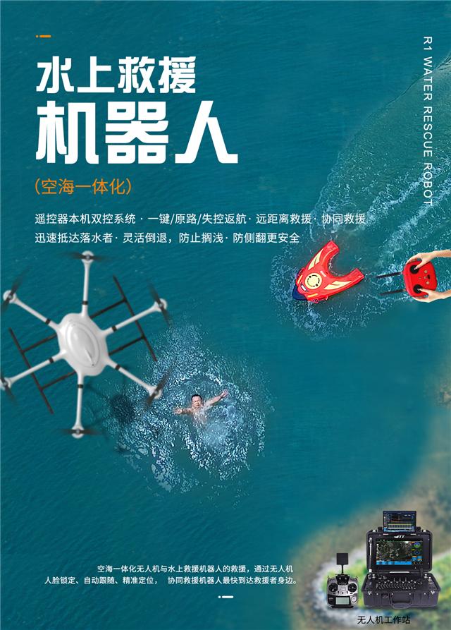 空海一体化 |紧急救援新应用  无人机和水上救援机器人空海联合(组图)