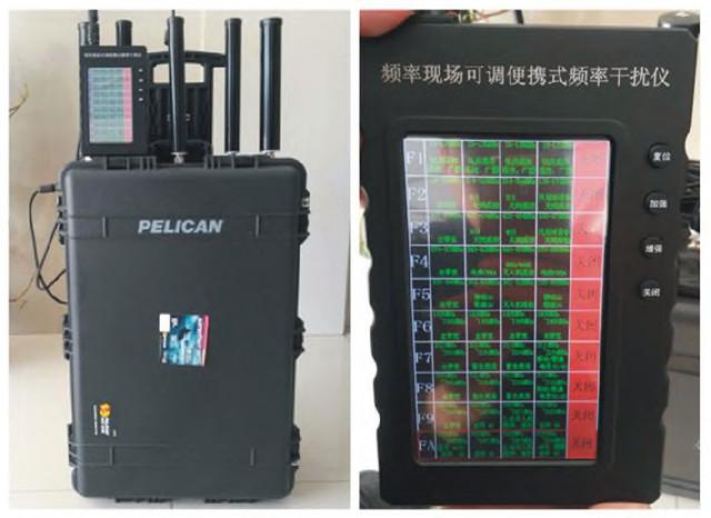 重大警务活动中频率干扰仪的使用