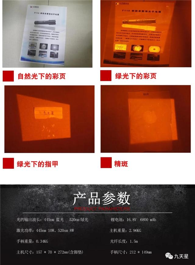 激光物证发现仪在搜索指纹方面的应用(组图)