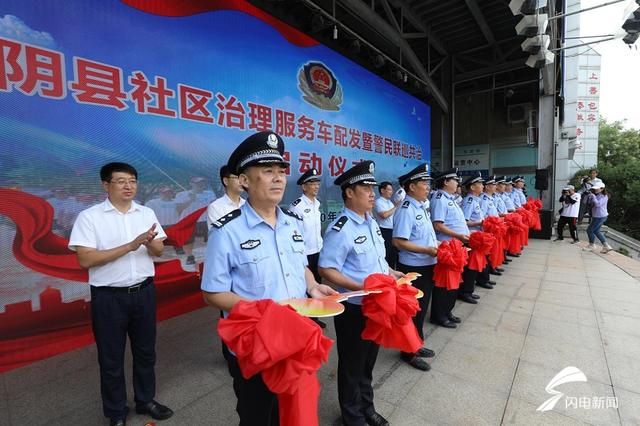 山东济南平阴为社区民警配发24辆巡逻车 14支社区治理服务队服务覆盖244个小区(组图)