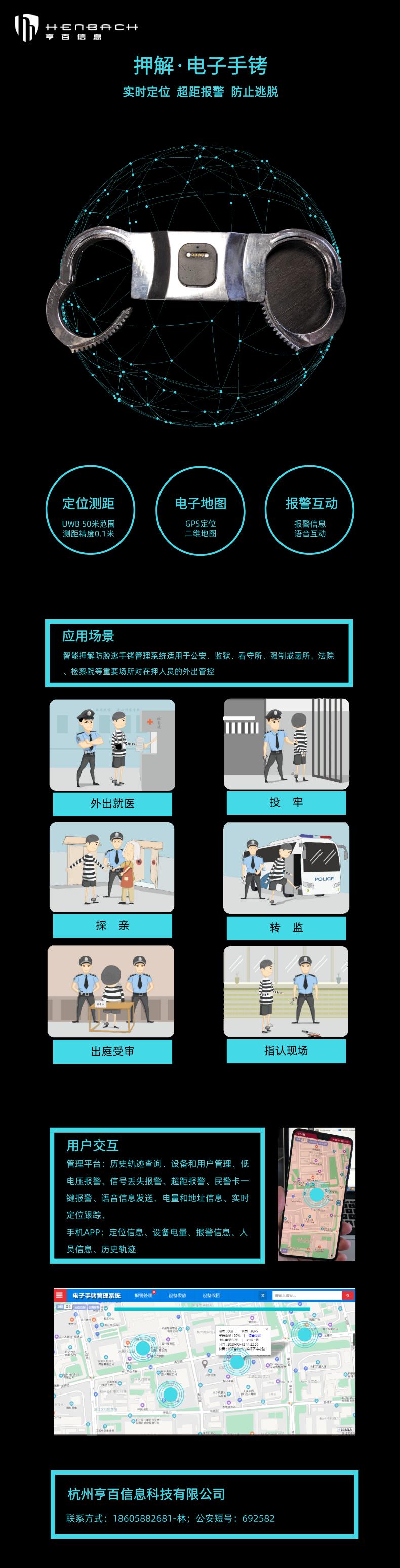 如何加强外出押解人员管控?智能押解电子手铐管理系统上线(组图)