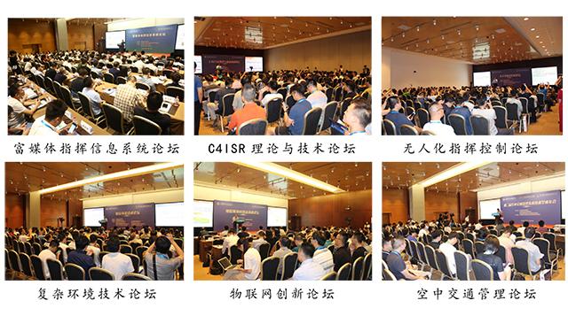 第九届中国指挥控制大会暨2021第七届中国(北京)军事智能技术装备博览会