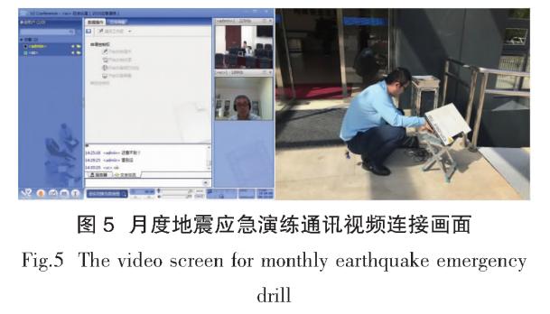 地震现场应急便携式单兵通讯系统的建设与应用(组图)