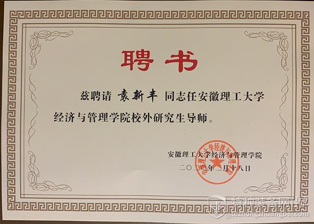 本网董事长获聘安徽理工大学研究生导师及客座教授(组图)