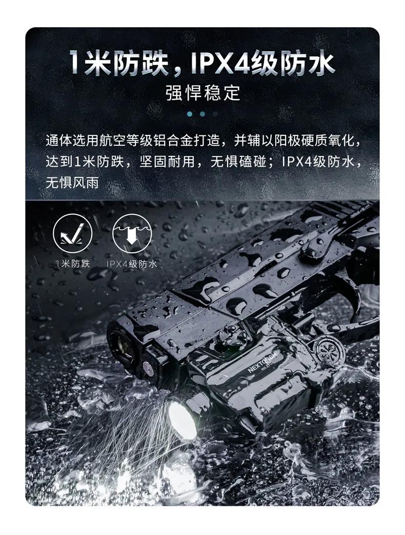 新品上市|白光照明+激光瞄准,WL21双光源合一枪灯(组图)