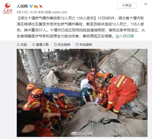 湖北十堰发生燃气爆炸致144人重伤居委会呼吁撤离