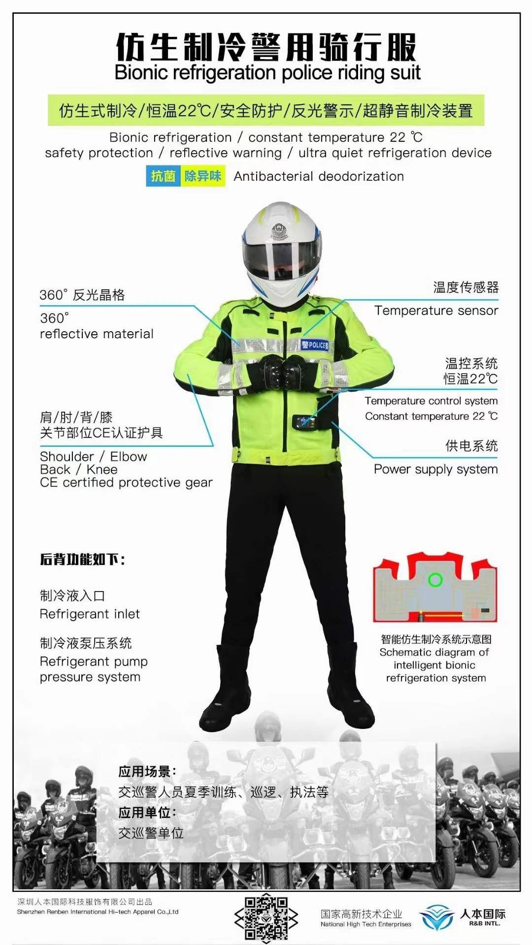 人本国际仿生制冷警用骑行服 专为交巡警单位夏季巡逻执法研发