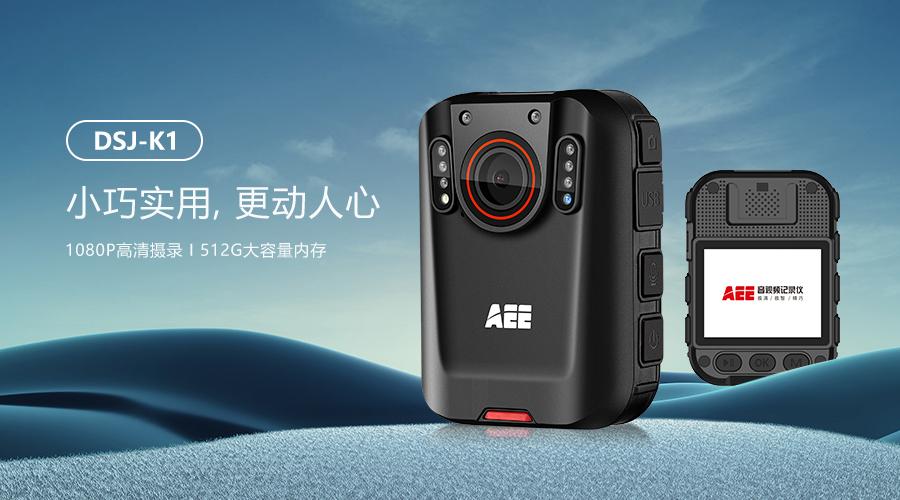 一路领先  AEE执法记录仪助力各行业高效办公